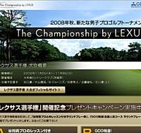 2008_gdo-lexus