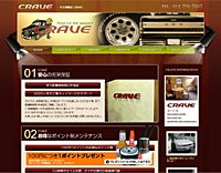 2009_crave