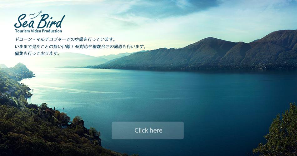 札幌動画ライブラリ空撮動画制作シーバード/マルチコプター